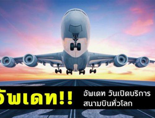 Are You Ready To Fly? เตรียมตัวให้พร้อมแล้วมาอัพเดทกำหนดการเปิดบริการสนามบินจากทั่วโลกไปด้วยกัน