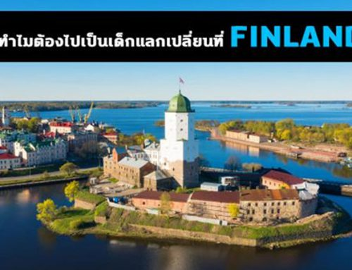 ฟินแลนด์เมืองที่น่าอยู่ที่สุดในโลก