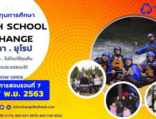 สอบ…ชิงทุนการศึกษา High School Exchange 2021